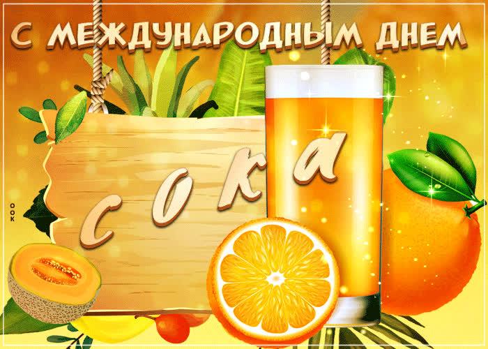 поздравление с днем сока