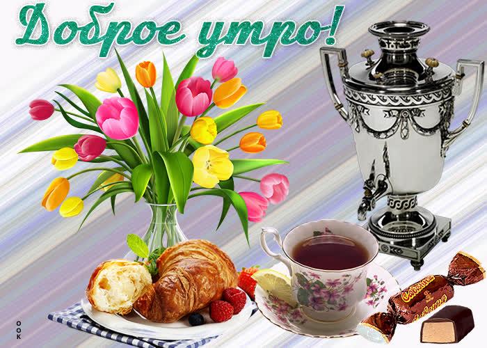 Открытка превосходная открытка доброе утро