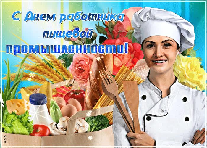 Картинка прикольная картинка день работника пищевой промышленности