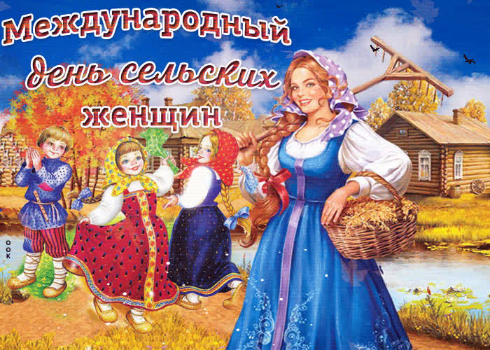 Картинка прикольная картинка международный день сельских женщин