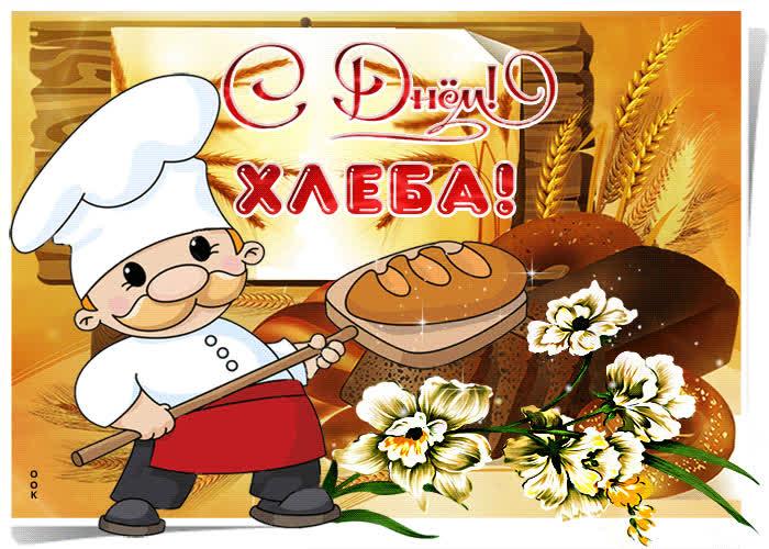 Картинка прикольная картинка с днем хлеба