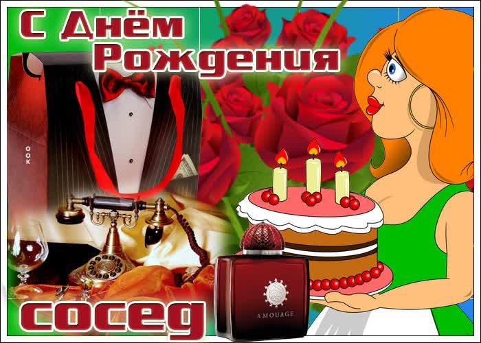 С днем рождения открытка соседу