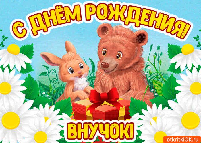 Анимация день рождения внука, приколы для