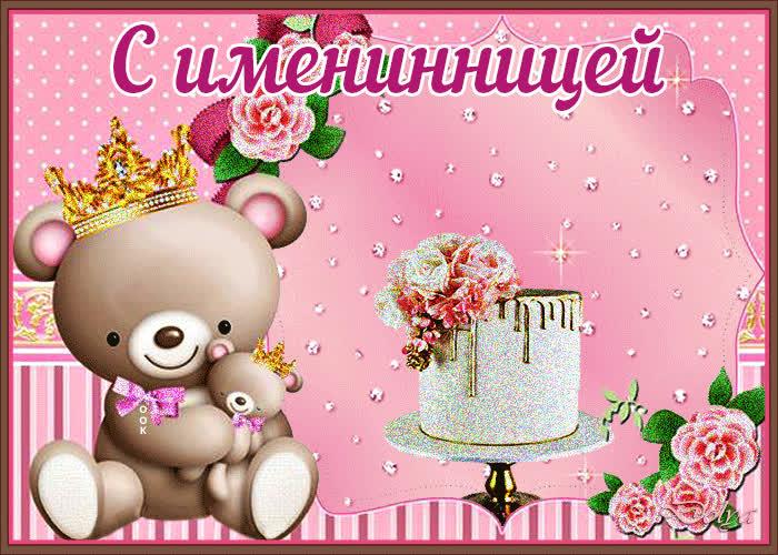 С днем рождения именинницы маме картинки