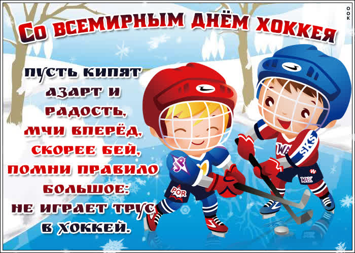 Короткое прикольное поздравления с днем российского хоккея