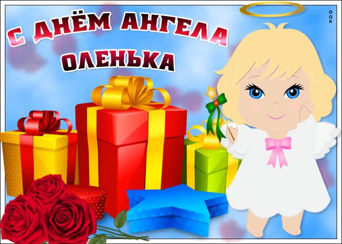 Открытка прикольная открытка день ангела ольга
