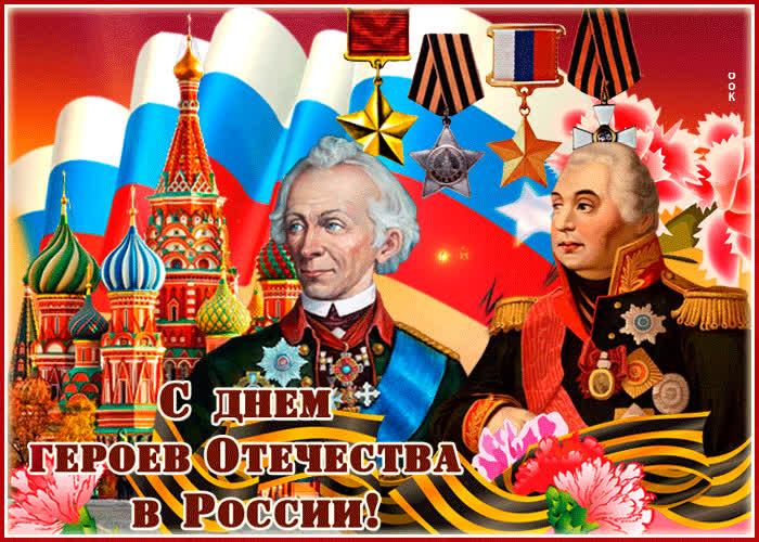 день героя россии открытки замечательно даже если