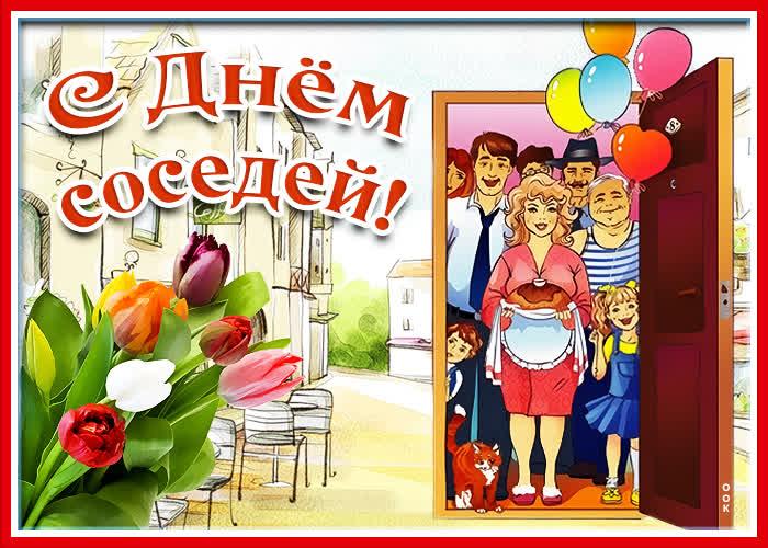 Открытка прикольная открытка европейский день соседей