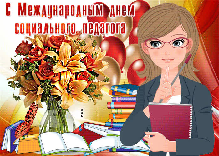 Картинка прикольная картинка международный день социального педагога
