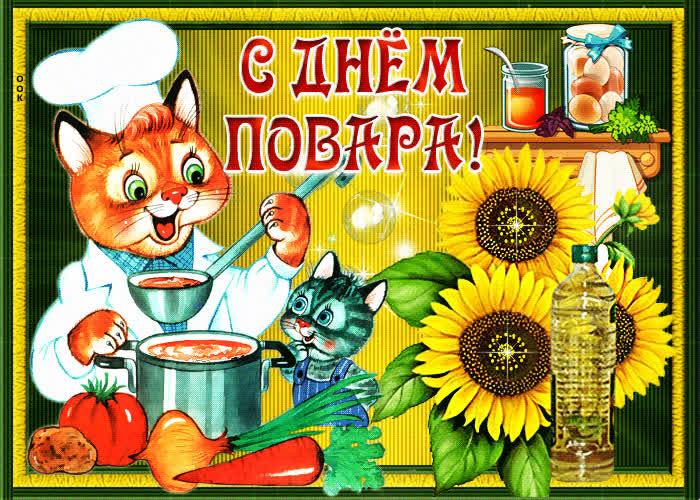 Картинка прикольная картинка с днем повара