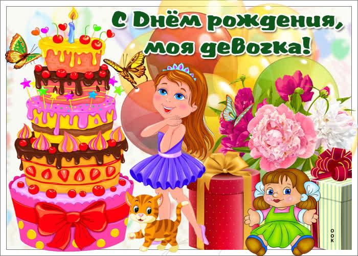 Картинка прикольная открытка с днем рождения девочке