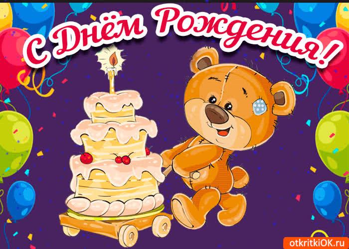 Год с днем рождения мальчик картинка