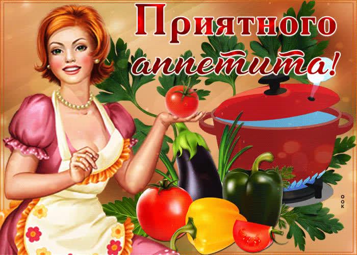 открытки с пожеланиями приятного аппетита мужу