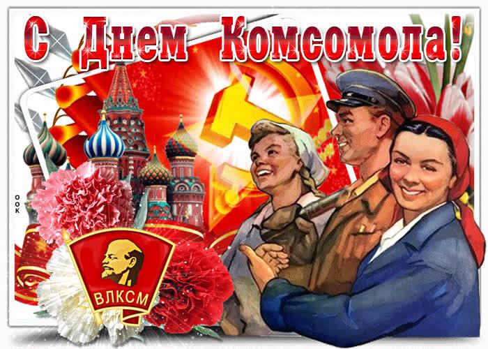 открытки к дню комсомола изначально ставили громоздкие