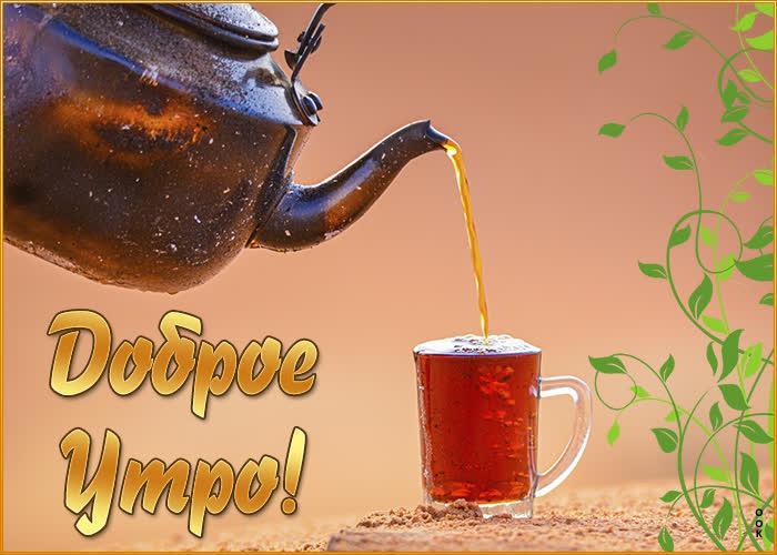 Открытка простая картинка доброе утро с чаем