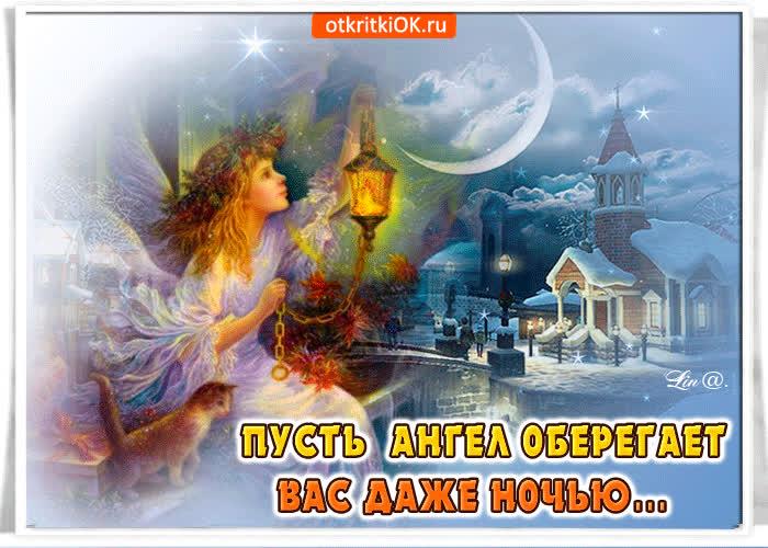 Пусть ангел вас оберегает открытки, приколы днем