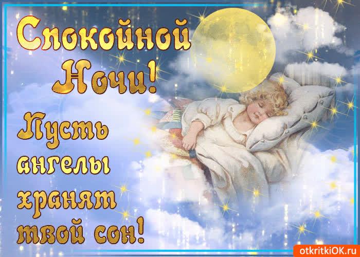 Ангела на сон открытки