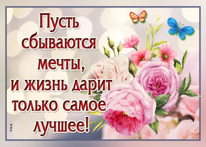 Картинка пусть будет жизнь твоя прекрасная как эти цветы