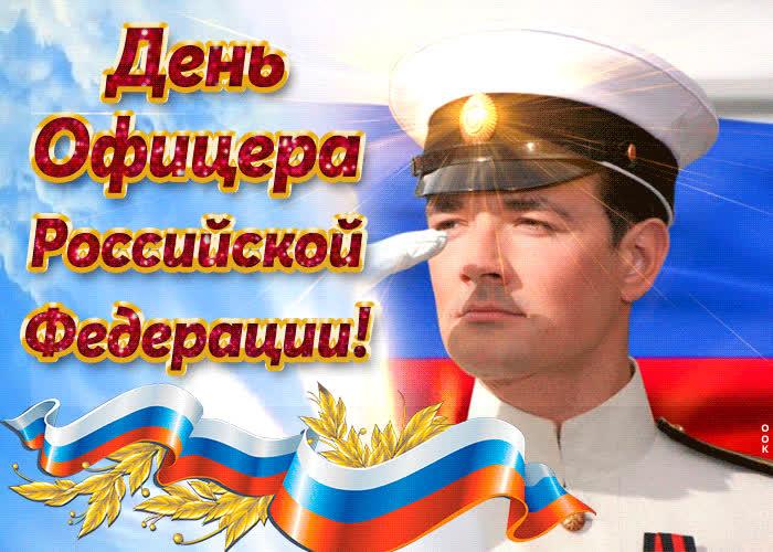 Открытки офицеры россии, днем рождения