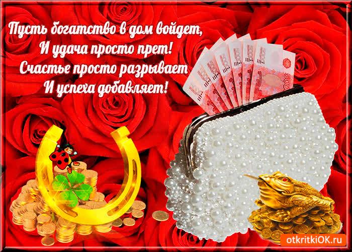 Найти открытки с пожеланиями на все случаи жизни, храни бог