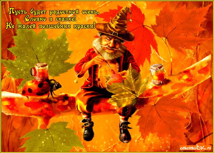 красивые картинки про осень с пожеланиями нас царит атмосфера