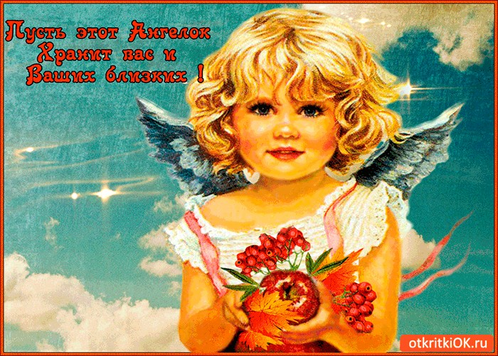 Ангел на счастье открытка