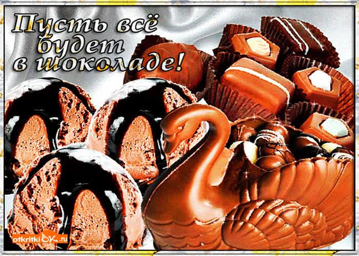 пусть жизнь будет в шоколаде открытки этом разделе