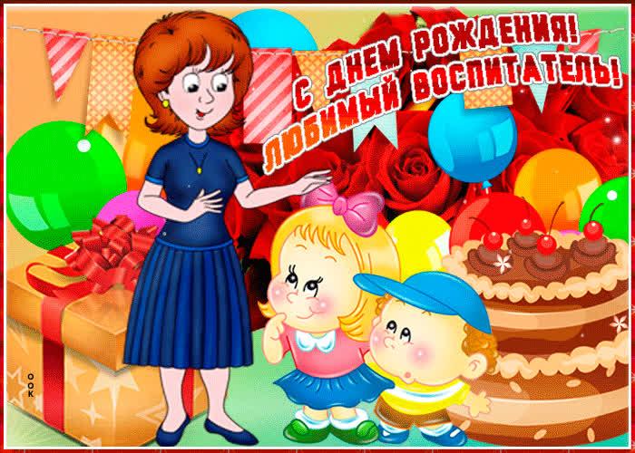 Поздравления воспитателя с днем рождения от выпускников
