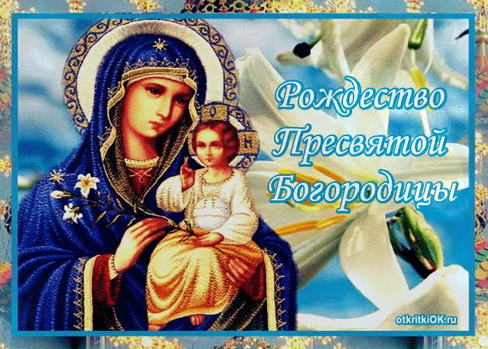 Открытки святая богородица, храни тебя