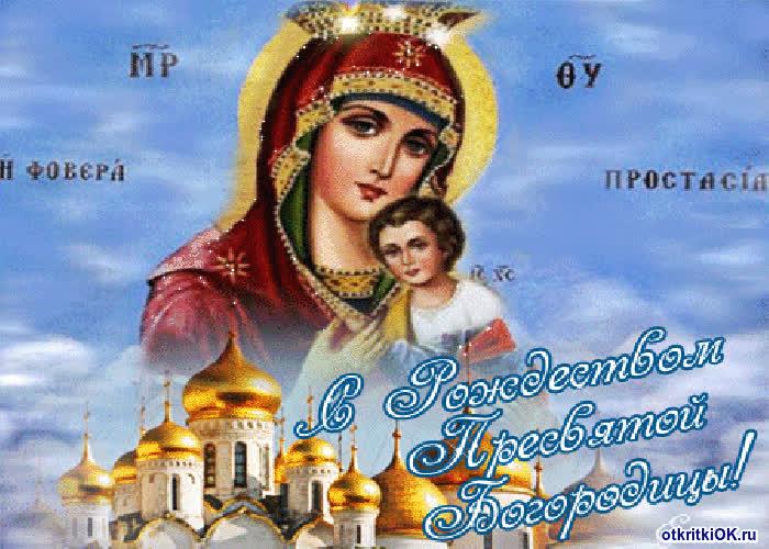 Приколы, открытка к рождеству пресвятой богородицы