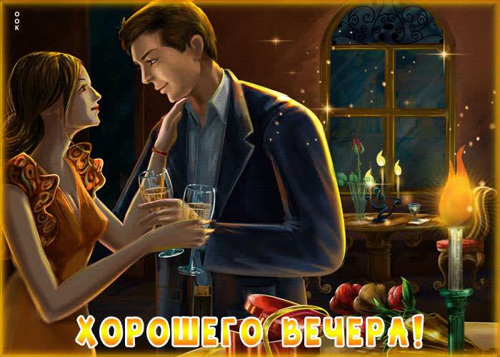 Картинка романтическая картинка хорошего вечера
