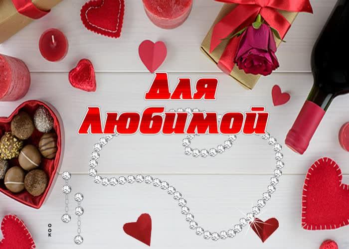 Открытка романтического настроения тебе