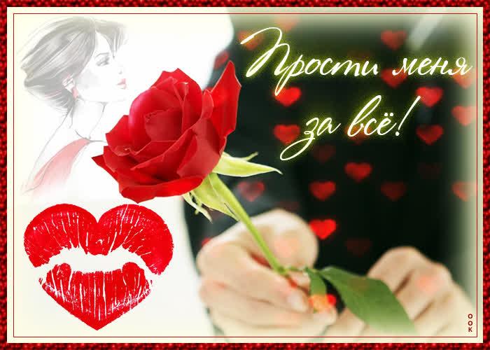 Картинка романтичная открытка прости