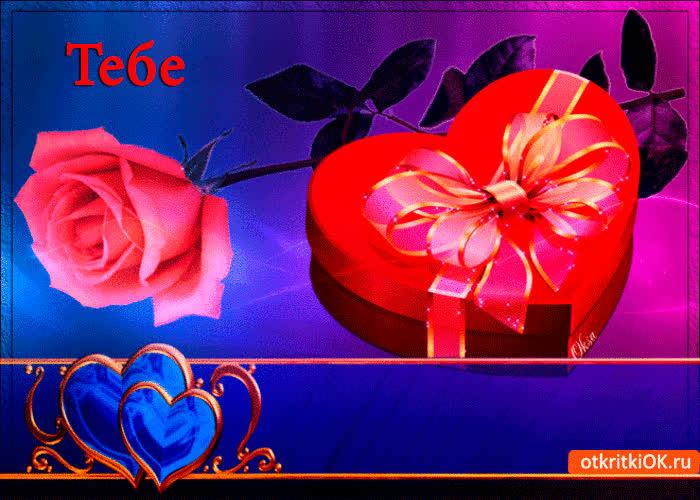 Картинка роза в подарок для тебя