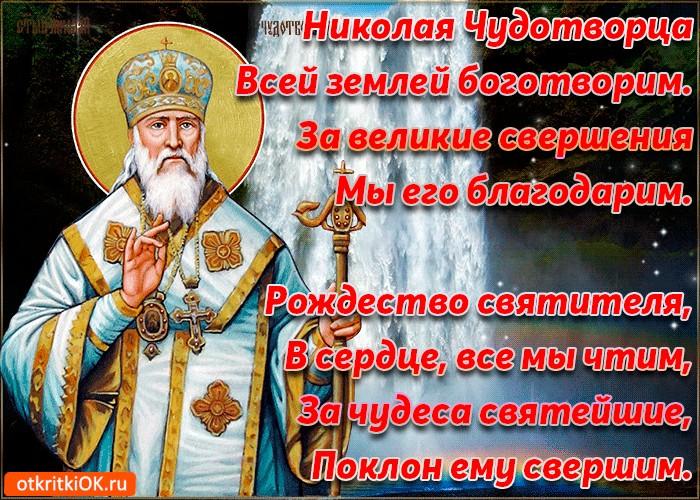 Художнику днем, рождество николая чудотворца 11 августа картинки поздравления