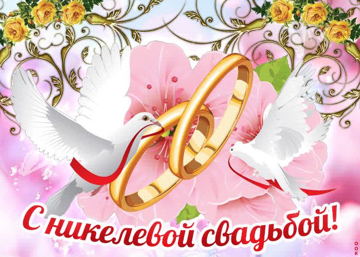 Любовью фото, открытки поздравление с годовщиной свадьбы 4 года мужу открытки