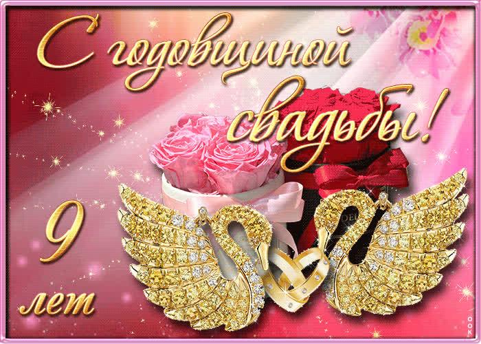 Поздравление с девятой годовщиной свадьбы в прозе