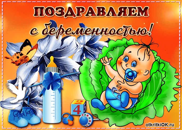 Красивые открытки беременность