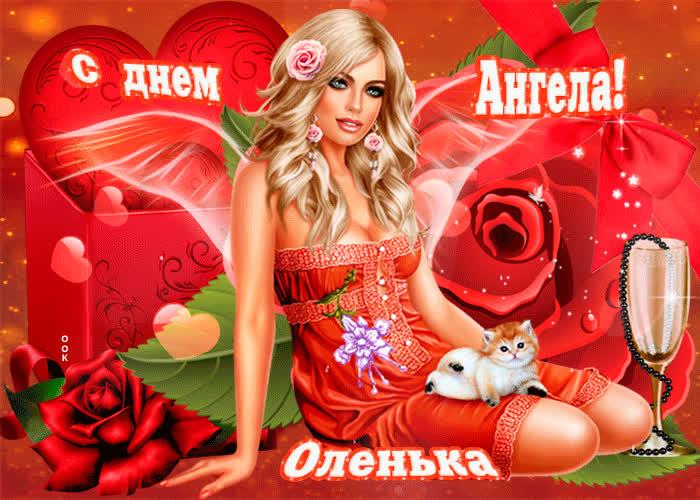 Ольга с именинами открытка прикольная