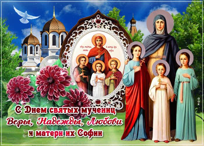 Картинка с днем ангелов веры, надежды и любви