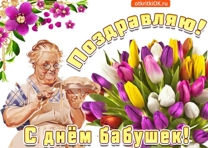 60-летием, с днем бабушек картинка современная