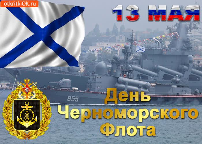 Открытке, прикольные картинки черноморский флот