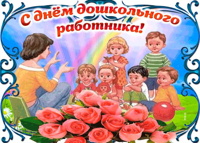 Картинка с днем дошкольного работника поздравляю