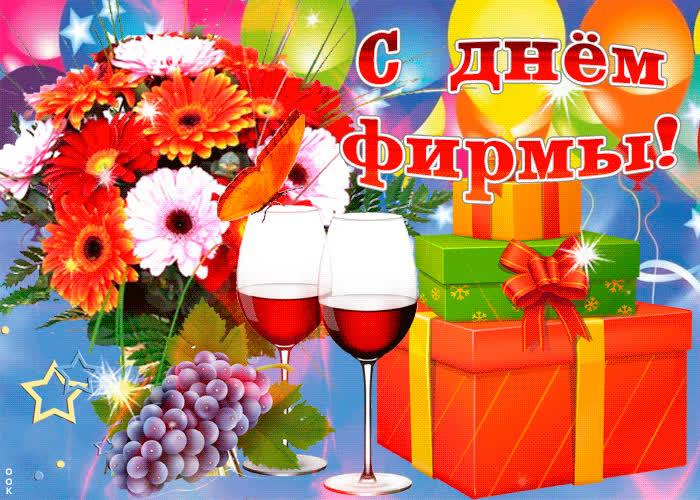 Сапожком, поздравление с днем рождения фирмы открытка