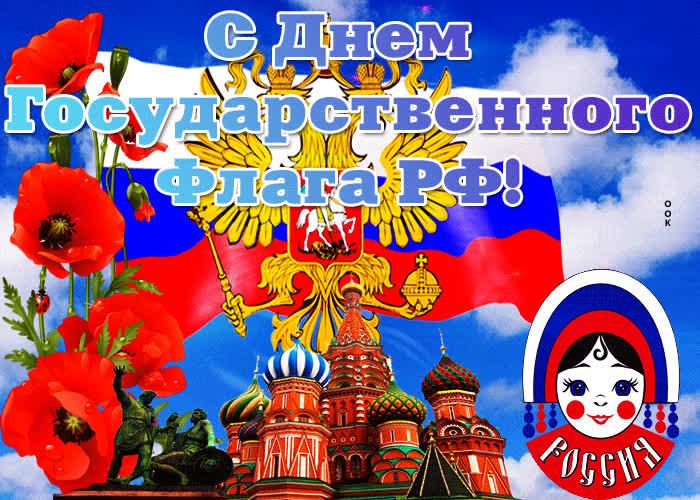 Открытка российского флага, для