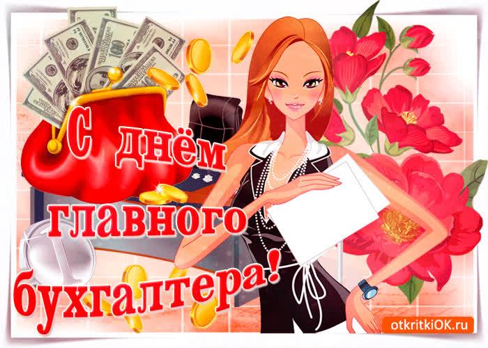 стране даже поздравление с днем главного бухгалтера открытка фотопечать стенах