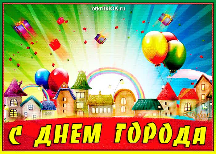 Поздравить с днем города картинки, картинки любимой открытка