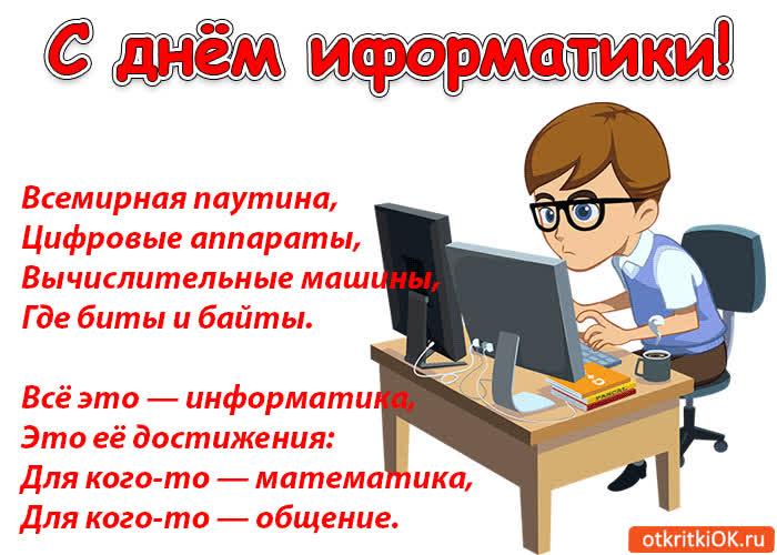 Картинки с днем учителя по информатике