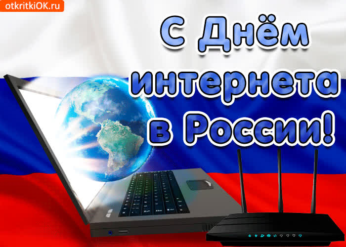 Картинка с днём интернета в россии