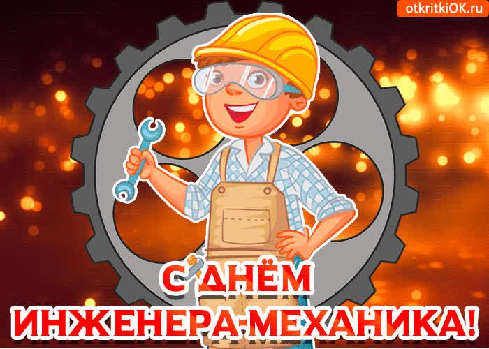 Открытку день, открытка для инженера механика
